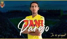 باريخو ينضم رسمياً إلى فياريال