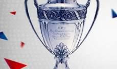 قمة نارية في ربع نهائي كأس فرنسا + قرعة كاملة