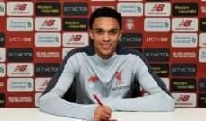 الكسندر-ارنولد يجدد عقده مع ليفربول