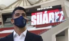 سواريز يقتحم قائمة أتلتيكو مدريد لمواجهة غرناطة