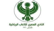المصري البورسعيدي يرفض المشاركة في تمهيدي البطولة العربية