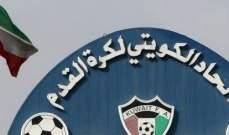 اليوم ..سحب قرعة الدوري الكويتي للدرجتين الممتازة والاولى
