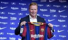 كومان يدفع برشلونة لمداهمة ليفربول من أجل فينالدوم