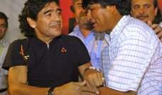 مارادونا يقدم الدعم الكامل لموراليس