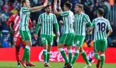 الدوري الاسباني: بيتيس يسقط جيرونا في الدقيقة الاخيرة