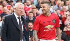 مشجعو مانشستر يونايتد يريدون إعادة التوقيع مع ديفيد بيكهام!