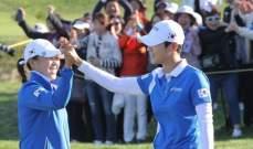 كوريا الجنوبية تحقق انجازا تاريخيا في الغولف