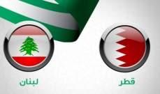 الحكم الصيني يلغي هدفا لمنتخب لبنان امام قطر