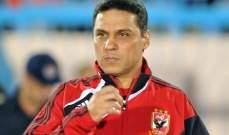 مدرب الاهلي : نتمنى أن تخرج المباراة بالشكل الذي يليق بالكرة المصرية