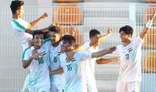 العراق يكمل عقد المتأهلين إلى بطولة آسيا للشباب تحت 19 عام 2020