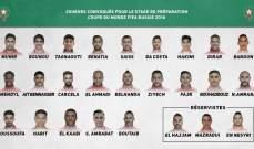 منتخب اسود الاطلس يختار محاربيه لخوض مونديال روسيا 2018