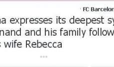 برشلونة يدعم فرديناند بعد وفاة زوجته