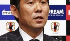 مدرب اليابان يشيد بالفوز على تركمانستان