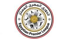 الدوري المصري: مصر للمقاصة يتخطى الاسماعيلي برباعية