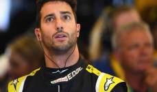 رينو تنتقد سائقها ريكياردو بعد حادثه في استراليا