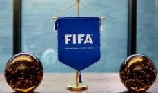 فيفا يجري تعديلات على تقويم المباريات في فترة التوقف الدولي