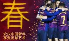 برشلونة يضع اسماء لاعبيه بالاحرف الصينية قبل مباراة نصف نهائي كاس ملك اسبانيا