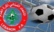 الاتحاد اللبناني  يدعو لمواكبة منتخب لبنان لكرة القدم امام ماليزيا