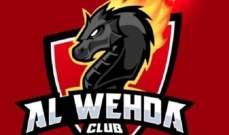 الوحدة السعودي يدشن شعار النادي الجديد وأطقم الفريق للموسم المقبل