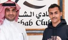 الجوعي ينتقل من التعاون الى الشباب في صفقة انتقال حر
