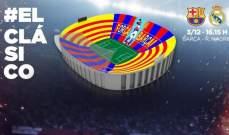 ريال مدريد منزعج بسبب جدول المباريات قبل مواجهة برشلونة