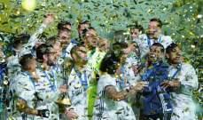 ريال يفوز بالكأس، خسارة ارسنال، النجمة يسحق الهومانتمان