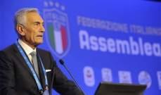 رئيس الإتحاد الإيطالي: خيارنا الوحيد هو إنهاء الموسم وقد يمتد الامر إلى تموز