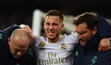 إصابة لهازارد تحرم ريال مدريد من جهوده