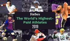 """مفاجأة في قائمة """"فوربس"""" للرياضيين الاعلى اجرًا لعام 2019"""
