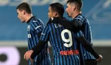 كأس إيطاليا: أتالانتا يطيح بلاتسيو من ربع النهائي