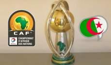 تأجيل بطولة إفريقيا للمحليين إلى صيف 2022