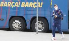 حافلة برشلونة تصل الى الفندق وميسي يثير قلق الجماهير