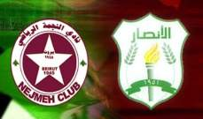 رسمياً: ديربي لبنان يوم الجمعة مساءً