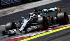 هاميلتون سينطلق خامسًا في سباق جائزة النمسا بعد تعرضه لعقوبة