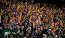 مشجعو برشلونة يغيظون ريال مدريد بأغنية كريستيانو رونالدو