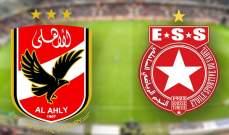 تأجيل مباراة الأهلي المصري والنجم الساحلي التونسي