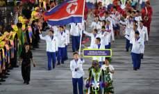 أولمبياد طوكيو: كوريا الشمالية لن تشارك بسبب مخاوف من كورونا
