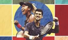 ديوكوفيتش وأوساكا يتصدران تصنيف بطولة أميركا المفتوحة