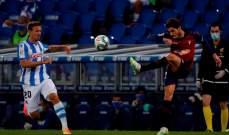 ريال سوسييداد يتعادل على ارضه مع اوساسونا