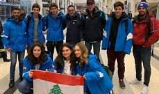 بعثة التزلج الى أرمينيا للمشاركة في بطولة الدول الصغرى