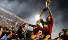 الأهلي المصري أكثر أندية العالم تتويجاً وبرشلونة يتفوق على ريال مدريد!