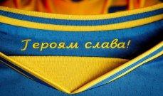 """تسوية بين الاتحاد الاوكراني ويويفا بشأن شعار """"المجد للأبطال"""""""