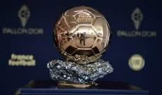 إلغاء جائزة الكرة الذهبية لعام 2020