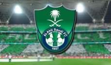 الأهلي السعودي عينه على مدافع تونسي