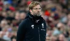 كلوب: ليفربول جعل لوفرن كبش فداء لاخفاقات الفريق