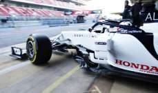 هوندا ستغادر الفورمولا 1 في نهاية موسم 2021