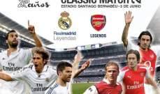 مباراة تضامنية تجمع بين اساطير ريال مدريد وارسنال