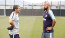 أرتورو فيدال يعود إلى تدريبات برشلونة