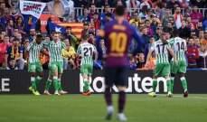 الليغا : خسارة مدوية لبرشلونة امام ريال بيتيس في الكامب نو