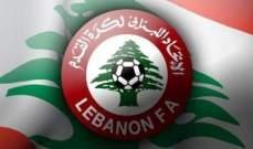 تحديد موعد قرعة بطولة لبنان لكرة القدم للموسم الجديد